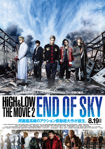 「HIGH & LOW THE MOVIE2  END OF SKY」ポスター