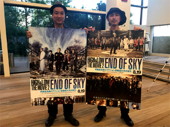 「HIGH & LOW THE MOVIE2  END OF SKY」