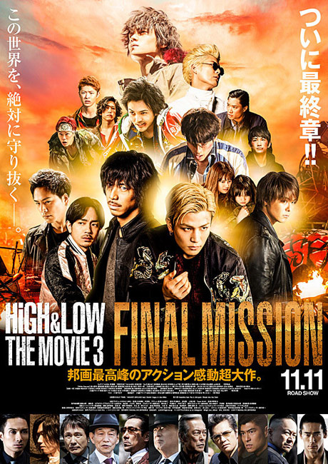 「HiGH & LOW THE MOVIE3 FINAL MISSION」完成!!覚悟はいいか?「HiGH&LOW」シリーズついに最終章!!